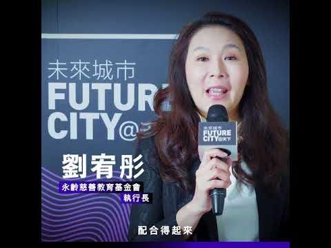 劉宥彤 60秒診斷臺灣城市 未來城市 Furture City - YouTube