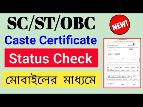 west bengal sc st obc certificate check