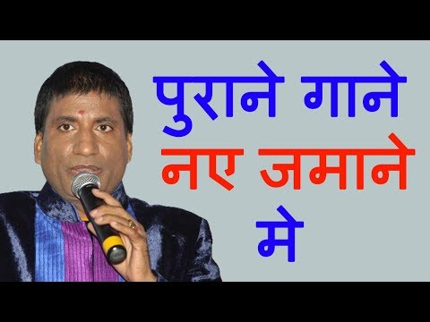 पुराने गाने नए जमाने मे by राजू श्रीवास्तव | Purane Jamane Ke Gane