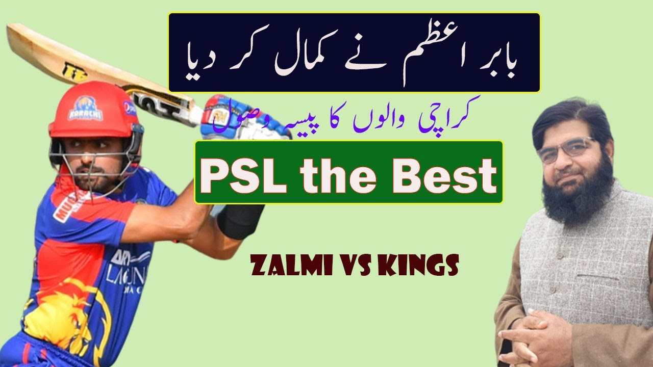 Babar Azam excellence    Karachi Kings wins    Zalmi vs Kings    PSL 2020
