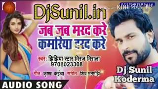 Video 2018 Jab Jab Marad Kare Kamariya darad Kare Bhojpuri song dj chotu Arkestra
