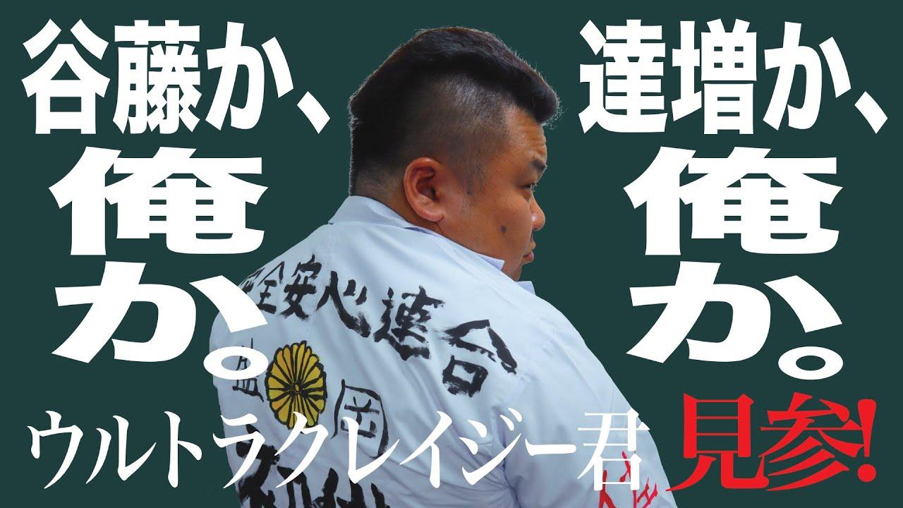ともちんTV from盛岡「盛岡にウルトラクレイジー君、見参!!!」