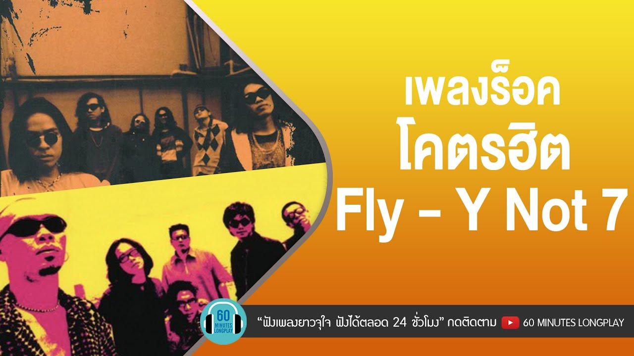 Download เพลงร็อคโคตรฮิต Fly - Y Not 7 [ชาวนากับงูเห่า,เรื่องขี้หมา,ชู้รัก, พายุในใจ]