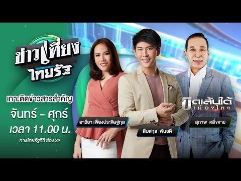Live : ข่าวเที่ยงไทยรัฐ เกาะติดข่าวสารสำคัญ อัพเดตทุกกระแสข่าวก่อนใคร | 16 มิ.ย.63