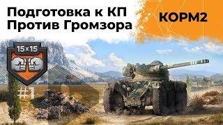 КОРМ2 против Громзора. Тяжелые бои! Подготовка к КП #1