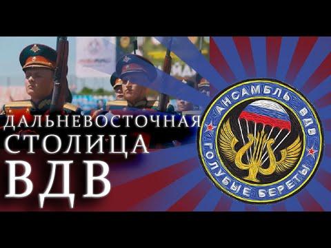 Голубые Береты - Дальневосточная столица ВДВ