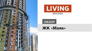ЖК «Маяк» - обзор тайного покупателя. Новостройки Москвы
