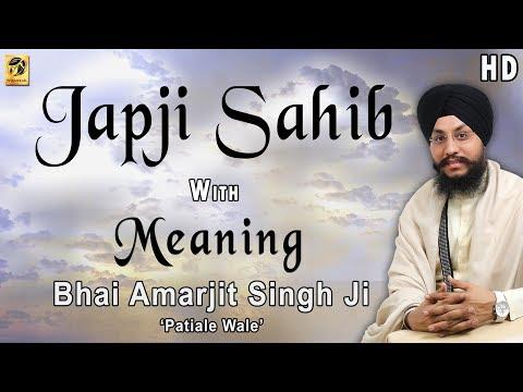 Japji Sahib | ਜਪੁਜੀ ਸਾਹਿਬ | Read Along |  English Meaning | Gurbani | Bhai Amarjit Singh
