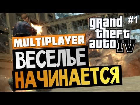 GTA IV Multiplayer - Веселье по Сети