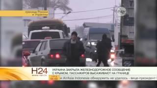 Жители Украины не могут попасть к родственникам в Крым(, 2014-12-29T16:58:55.000Z)