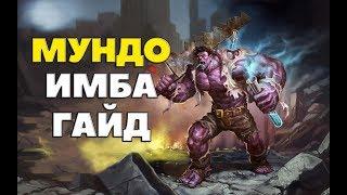 League of Legends МУНДО ГАЙД/GUIDE