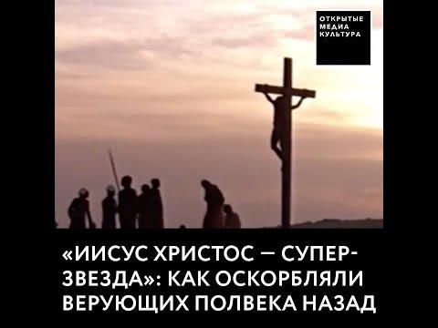 Как рок-опера «Иисус Христос — суперзвезда» оскорбляла чувства верующих