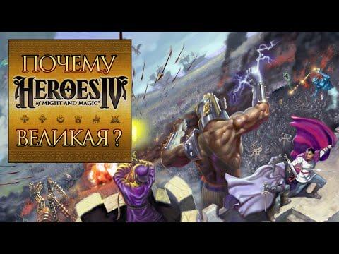 Почему Heroes Of Might And Magic IV тоже великая?