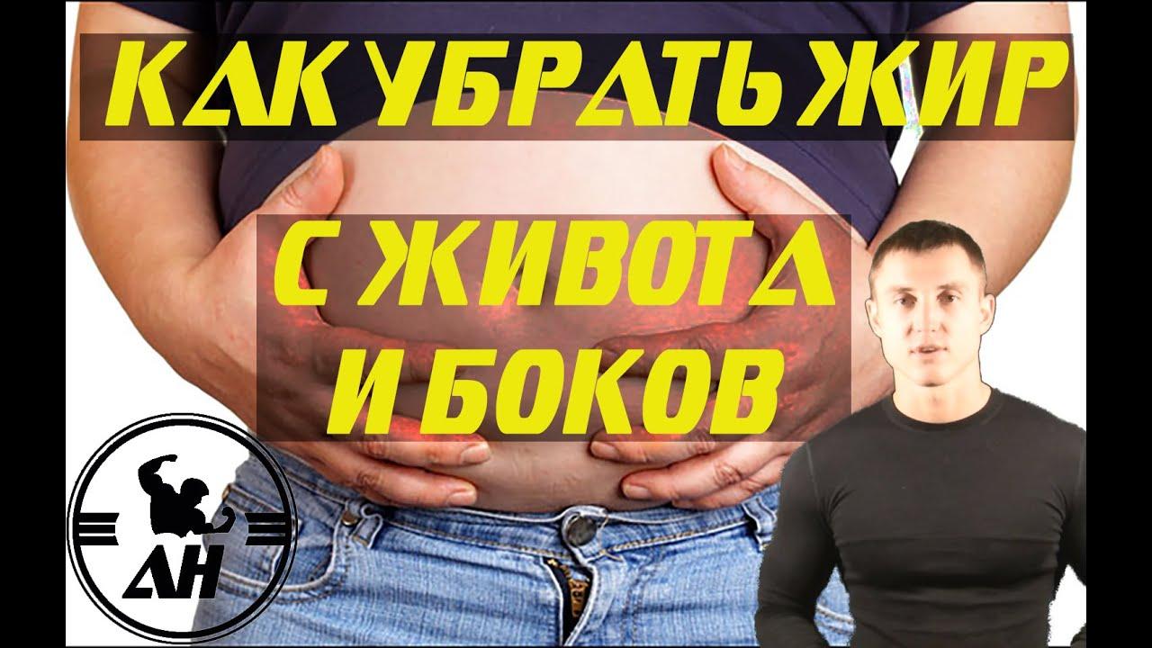 Как Убрать Жир с Живота и Боков | как похудеть в животе видео упражнения