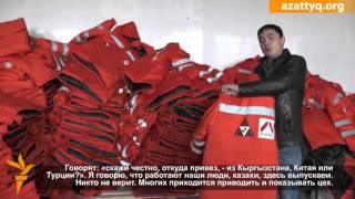 Сделано в Казахстане: почему это невыгодно?(Насим, владелец швейного цеха в Алматы, говорит о нежелании потребителей покупать одежду, пошитую в Казахст..., 2015-10-02T12:10:06.000Z)