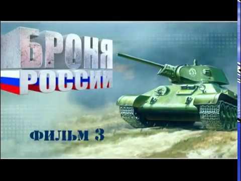 Броня России. Документальный сериал. Фильм 3. Russian Armor. Documentary series. Film 3.