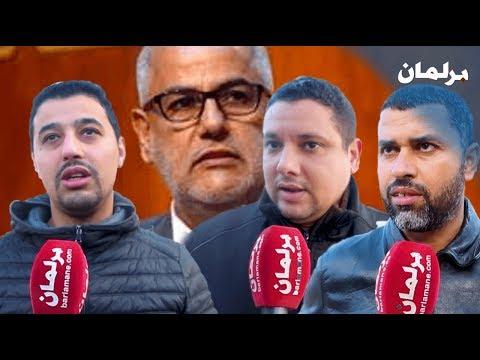 المغاربة وتقاعد 9 المليون ديال بنكيران