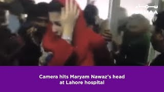 Camera hits Maryam Nawaz's head at Lahore hospital | SAMAA TV thumbnail