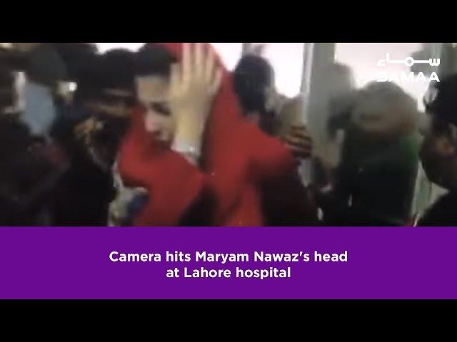 Camera hits Maryam Nawaz's head at Lahore hospital | SAMAA TV
