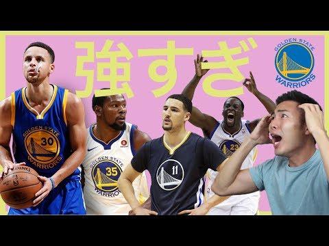 【NBA】ずるいぐらい最強なチーム:ゴールデンステート・ウォリアーズ