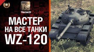 Мастер на все танки №59 WZ-120 - от Tiberian39 [World of Tanks]