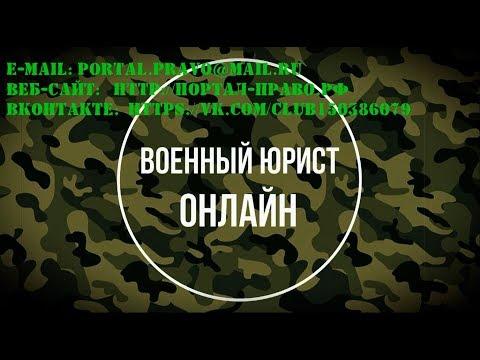 Категории годности к военной службе. Военный Юрист. ОНЛАЙН – бесплатно. Санкт-Петербург (СПб)