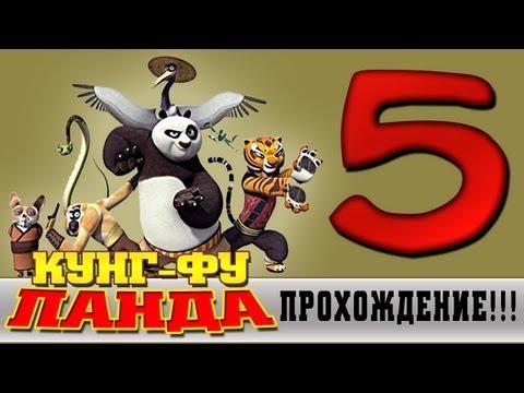 Прохождение Кунг-фу Панда | Kung Fu Panda - Дворец #11