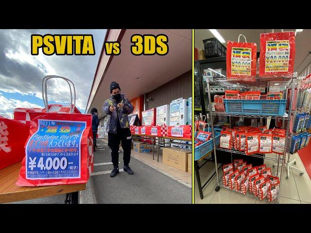 BOLSAS SORPRESAS DE NINTENDO 3DS Y PLAYSTATION VITA EN JAPON | N3DS PSVITA VIDEOJUEGOS RETROGAME
