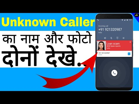 Unknown Caller ka naam aur photo dekhiye bilkul naye andaj me.. Technical text