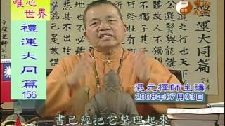 【禮運大同篇156】| WXTV唯心電視台