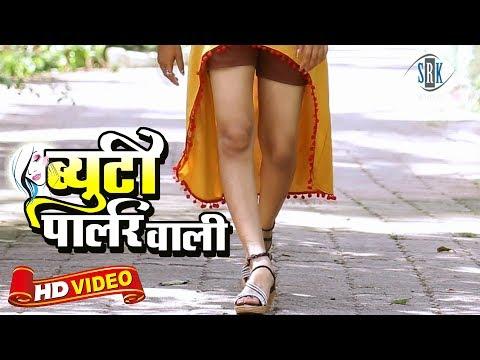 Beauty Parlour Wali   Bhojpuri Hit Song   Raju Rangeela, Khushi Yadav