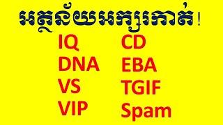 English Abbreviation 06 IQ VS VIP DNA CD EBA TGIF Spam