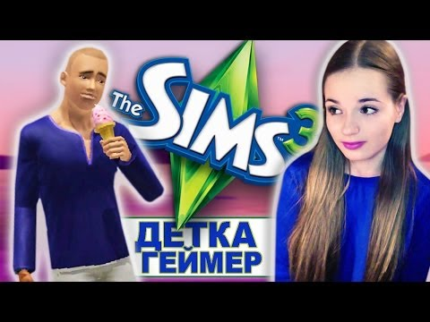 СЛАДКАЯ ЖИЗНЬ ;) The Sims 3 // Детка Геймер #18