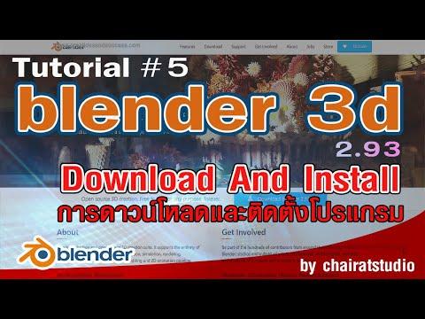 สอนดาวน์โหลดฟรี  โปรแกรม Blender 3 มิติ สามารถใช้งานได้ฟรีตลอดชีพ