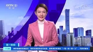 《第一时间》 20191228 1/2| CCTV财经