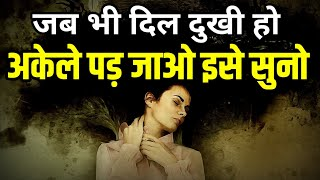 खुश हो जाओगे इसे देखकर | Best Amazing Heart Touching Heartbreak Quotes Compilation | New Life
