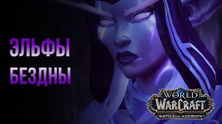 Как открыть доступ к союзной расе эльфы бездны (субрасы) world of warcraft batle for azeroth wow BFA