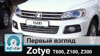 Zotye - тест китайских клонов (T600, Z100, Z300)(InfoCar побывал на презентации совершенно нового для нас китайского бренда Zotye. В нынешних далеко непростых..., 2015-11-20T16:44:32.000Z)