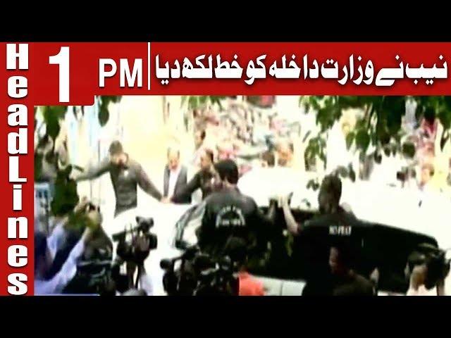 HEADLINES  1 PM  | 23 April 2019 | CHANNEL FIVE Pakistan