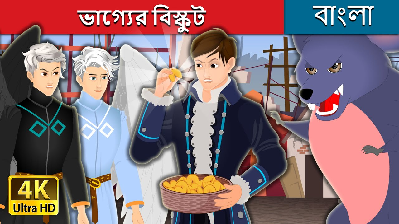 ভাগ্যের বিস্কুট | Fortune Cookies | Bengali Fairy Tales