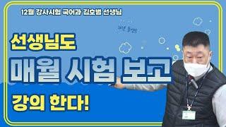 목동 국어 학원 추천 길벗아카데미 2020년 12월 강…