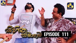SIHINA SAMAGAMA Episode 111 || ''සිහින සමාගම'' || 03rd November 2020 Thumbnail