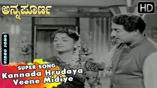 Hrudaya Veene Midiye Thaane | Annapoorna Movie Songs | Kannada Old Songs | P B Srinivas Songs
