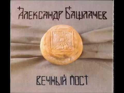 Александр Башлачев (СашБаш) - Некому Березу Заломати