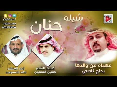 شيلة حنان المنشدفهدالمسيعيد الشاعر حسين سميان اهد من والدها بداح ناصي الجميلي