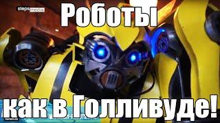 Роботы трансформеры  как в Гoлливуде и даже лучше есть в Украине!