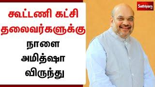 கூட்டணி கட்சி தலைவர்களுக்கு நாளை அமித்ஷா விருந்து | Amit Shah Feast to Party Leaders