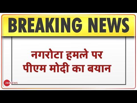 Breaking News: नगरोटा Encounter को लेकर PM Modi ने की Security Forces की तारीफ | NSA |Nagrota Update