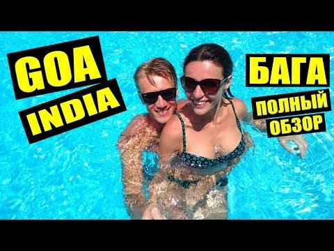 БАГА - ГОА Индия. Пляж и ночная жизнь. Достопримечательности. BAGA - GOA India