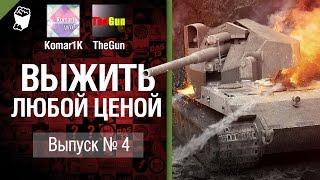 Выжить любой ценой №4 - от TheGun и Komar1K [World of Tanks]